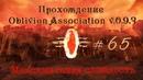 Прохождение Oblivion Association v 0.9.3. ч 65 (Орден Добродетельной крови) максимальная сложность