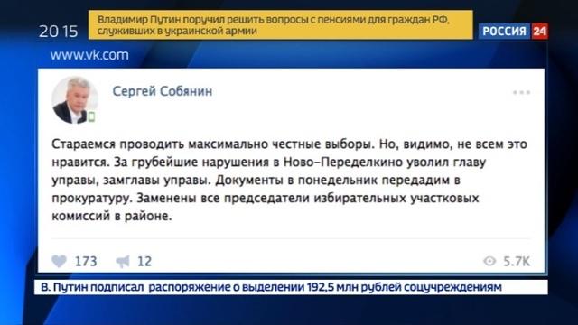 Новости на Россия 24 Ново Переделкино Собянин уволил главу управы вместе с замом