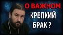 Библия о главном в семейных отношениях Протоиерей Андрей Ткачёв