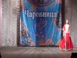 Яровая Виктория,юниоры , межансе (постановка А.Ковалева)