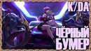 K/DA 一 Чёрный бумер | League of Legends
