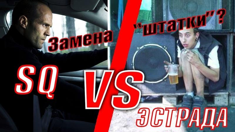 На что заменить штатную акустику в автомобиле?