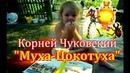 Девочка в 2 года читает Муха Цукотуха, Корней Чуковский, 08,2012