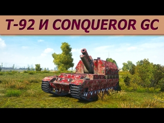 Артиллерия WoT 10 уровень: T-92 и Conqueror Gun Carriage. Танки.