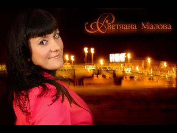 Светлана Малова Пасхальная встреча альбом Иду вперёд по Божьему пути 2014
