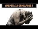 ПО КОНСТИТУЦИИ РФ, ВЫ - ОБЯЗАНЫ БОРОТЬСЯ, ЗАЩИЩАТЬ И ДАЖЕ - УМЕРЕТЬ ЗАЩИЩАЯ ИМУЩЕСТВО ОЛИГАРХОВ?
