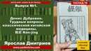 Книга за 60 секунд. №1. Дубровин Д. А. Трудные вопросы классической китайской медицины (Я. Дмитриев)