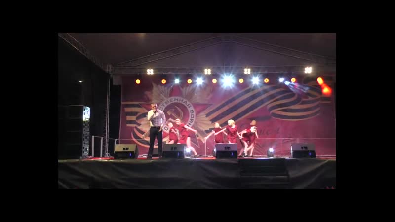 Концерт на площади День Победы Максаков и ООН