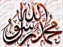 Sallallahu ala Muhammed sallallahu aleyhi vessellem Hadra Zikir Dhikr Nasheed Ilahi