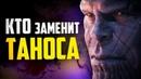 К чему ведут Мстители 4 Финал Новый злодей РАСКРЫТ ТЕОРИЯ Марвел