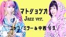 Sax/Jazz Music Video by Yucco Miller Rie Nakanishi performing Matryoshka .
