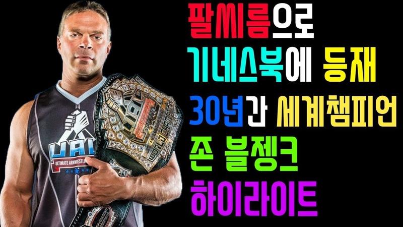 [팔씨름] 30년간 세계챔피언 팔뚝하나로 기네스북에 등재 존 블젱크 하이라이5