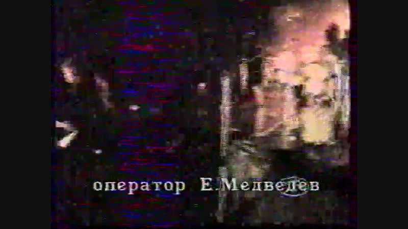 Новости (ГТРК Республики Хакасия [г. Абакан], 11.12.1997) Концерт Тени на экране группы КВЖД в ГЦК Победа