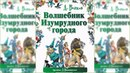 Волшебник Изумрудного города Александр Волков аудиосказка слушать онлайн