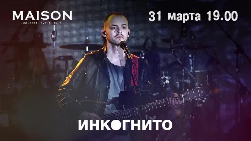Группа Инкогнито, 31 марта, клуб Maison