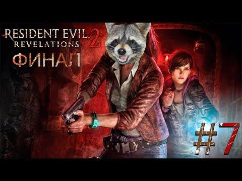 ☣️С 23 ФЕВРАЛЯ, КРЧ - ФИНАЛ l Resident Evil: Revelations 2 7☣️