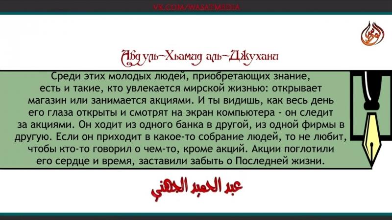 Наставление молодежи - шейх Джухани [HD]