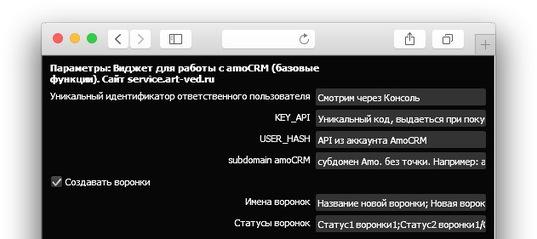 Amocrm muse как редактировать слайдер в битрикс