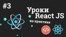 Уроки React JS на практике / 3 - Работа с API (получение данных про погоду)