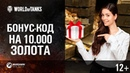 БОНУС-КОД НА ЗОЛОТО В WORLD OF TANKS РАБОТАЕТ И НА WOT BLITZ