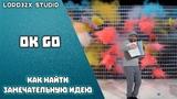 TED OK Go - Как найти замечательную идею