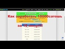 Как заработать 10000 сатошь за 10 минут,freebitcoin