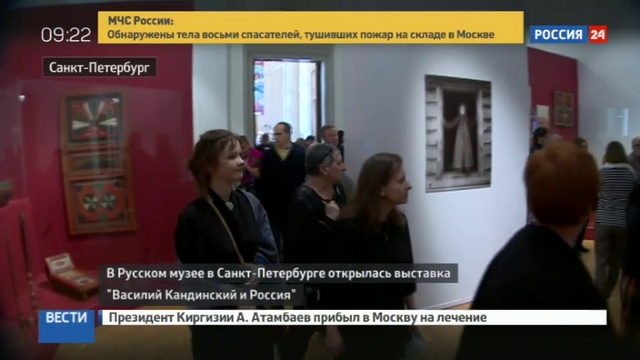 Новости на Россия 24 • В Русском музее открылась выставка Василий Кандинский и Россия