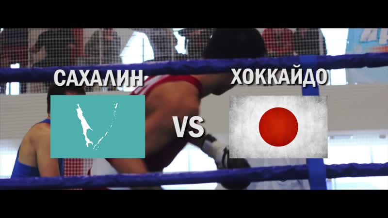 Международная встреча по боксу Сахалин vs Хоккайдо