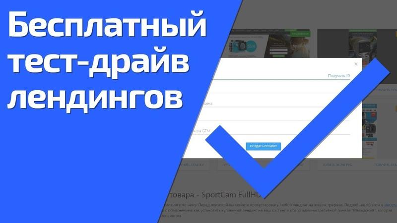 Тест-драйв лендингов на freelandings.ru