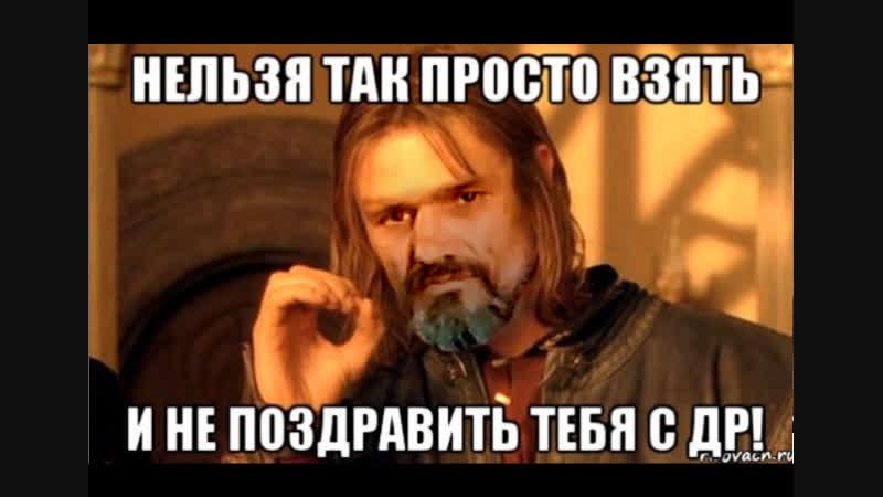 С Днюхой Серёга
