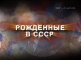 Рождённые в СССР - Евгений Хавтан (04.02.2005 г.)