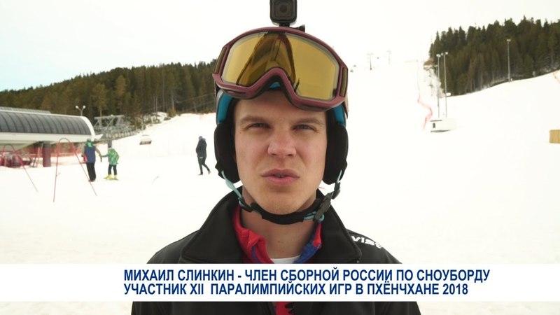 Михаил Слинкин Автор видео Стас Жданов