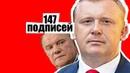 Ищенко собрал свои 147 подписей депутатов хоть Зюганов и не верил