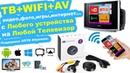 📲📺 AirPlay Chromecast Трансляция видео с телефона на ЛЮБОЙ ТВ AV