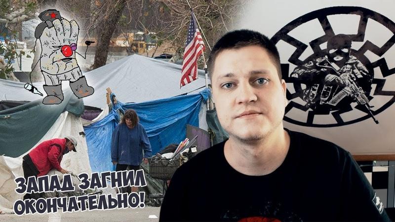Американцы бегут в Россию от плохой жизни в США! ЗАПАД ЗАГНИЛ ОКОНЧАТЕЛЬНО!