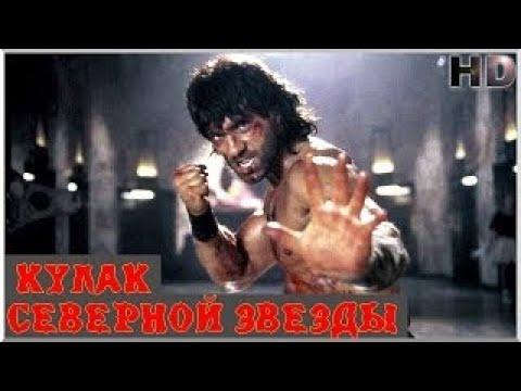 Кулак Северной Звезды — Боевик , Фантастика | Перевод Гаврилова 1995 | Full Screen 720p