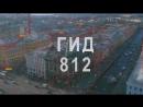 Ленфильм. «Гид 812»
