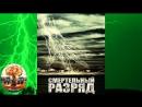 Смертельный разряд Lightning Strikes 2009