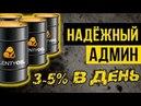 ОБЗОР PLENTY OIL COM 115% ЗА 5 ДНЕЙ НАДЁЖНЫЙ АДМИН СТРАХОВКА 200$