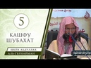 Кашфу Шубухат Урок 5 5 Озвучка Шейх аль Гъунайма́н ᴴᴰ