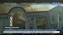 Новости на Россия 24 • Обширный пожар в Нальчике пылает 2 тысячи квадратных метров