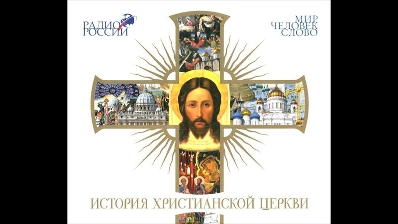 8. Священномученик Ириней Лионский