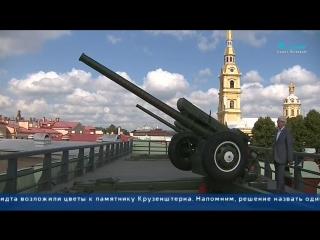 полуденный выстрел в честь нового проспект Санкт-Петербурга, что получил имя адмирала Крузенштерна