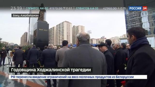Новости на Россия 24 В Азербайджане почтили память жертв Ходжалинской трагедии