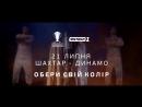 Анонс Шахтар Динамо Суперкубок України