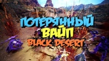 Потерянный вайп Black Desert Отдельный выпуск