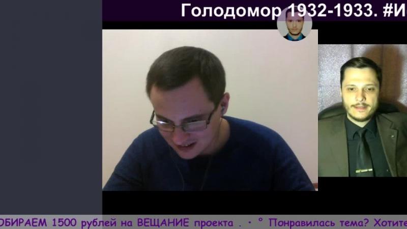 Голодомор 1932 1933 ИсторЛикбез №33 ° история СССР голодомор
