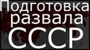 Конец начала конца СССР. Брежнев-Андропов-Черненко