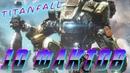 10 кратких фактов: Titanfall