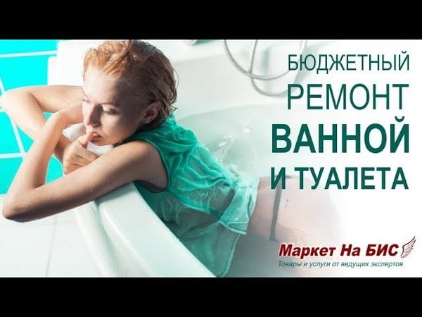 Недорогой бюджетный ремонт в ванной комнате и туалете под ключ (Киев, Днепр, Одесса, Кривой Рог)